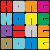 Hong Kong Ping Pong Mixtape 3