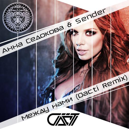 Анна Седокова, Sender - Между Нами (Dacti Remix)